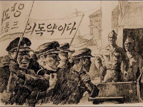 April 3 Jeju Uprising and Massacre -- 70 Years Later