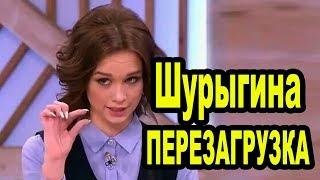 ШурыгинаПерезагрузка