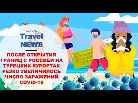 Travel NEWS: ПОСЛЕ ОТКРЫТИЯ ГРАНИЦ С РОССИЕЙ В ТУРЦИИ РЕЗКО УВЕЛИЧИЛОСЬ ЧИСЛО ЗАРАЖЕНИЙ COVID-19