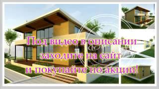 купить проект электроснабжения частного дома(http://m-fresh-catalog.ru/ Заходите и выбирайте готовые проекты домов со скидкой 10%. В Архитектурно-строительный проек..., 2016-12-12T02:42:50.000Z)