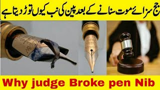 Why Judges Break The Nib Of Their pen after Passing A Death Sentence in Urdu Hindi Qurban tv