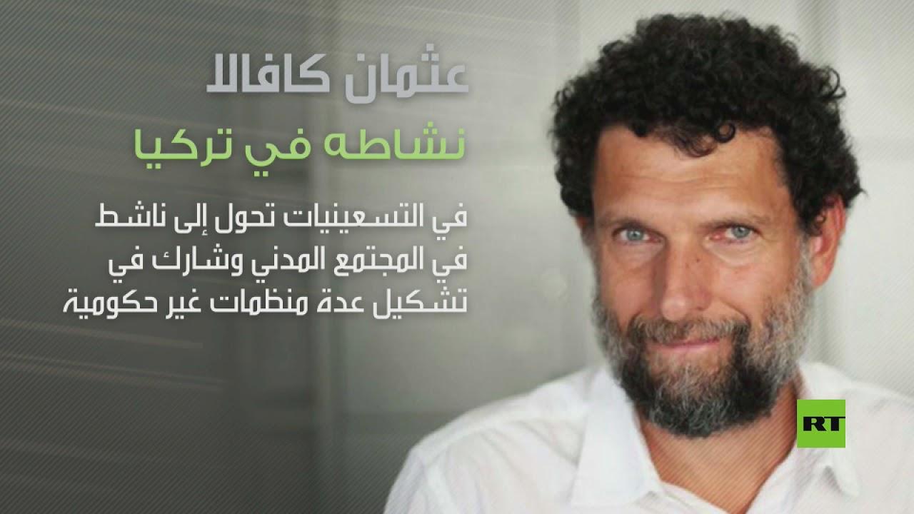 من هو عثمان كافالا؟