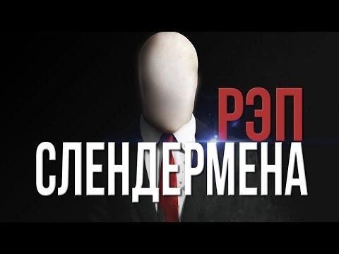 РЭП СЛЕНДЕРА/Rap Of Slenderman - Cмотреть видео онлайн с youtube, скачать бесплатно с ютуба