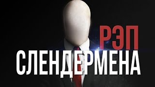 - РЭП СЛЕНДЕРА Rap Of Slenderman