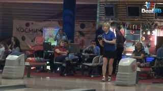 Боулинг-2014 / Bowling-2014 (DeafSPB)