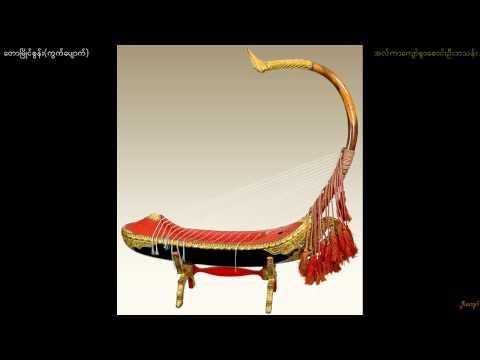 "Saung U Ba Than-""Taw Myine Soon"",classical Burmese harp melody"