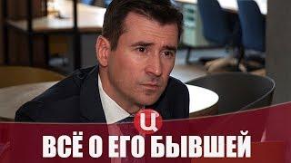 Сериал Всё о его бывшей (2018) 1-2 серии мелодрама на канале ТВЦ - анонс