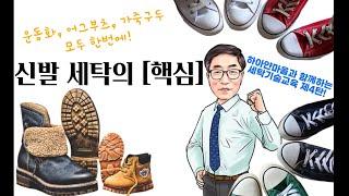 [하이얀마을 세탁기술교육 4탄] 신발 운동화 어그부츠 …