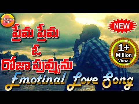 O Prema Roja Puvva | Emotional Love Songs | New Private Love Songs | Telangana Folk Songs