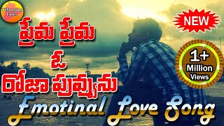 O Prema Roja Puvva | Emotional Love Songs | New Private Love Songs | Telangana Folk Songs