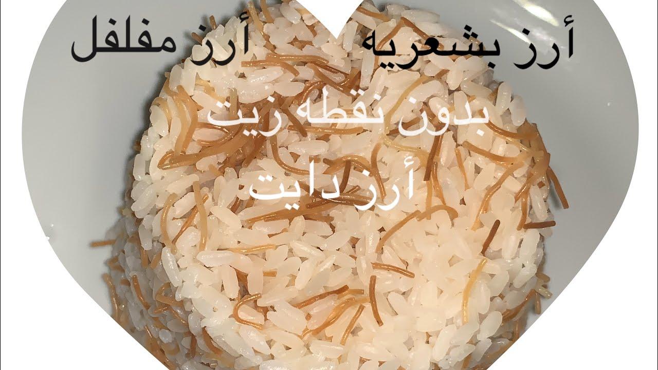 الأرز المصري الدايت مفلفل بدون نقطه زيت مع ايه حسن نصيف