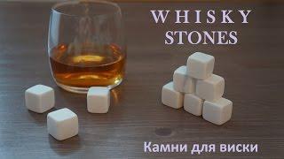 видео Как пользоваться камнями для виски