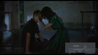 田馥甄 Hebe Tien《墨綠的夜》Official Music Video(電影【地球最後的夜晚】推廣曲)