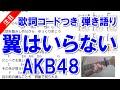 翼はいらない AKB48 コード 歌詞付きフルCover♪ ギター弾き語りで歌ってみた