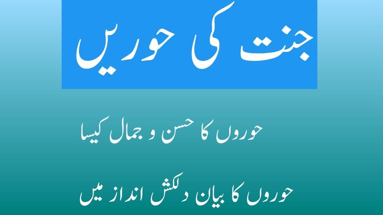 jannat ki hoorain in urdu - YouTube