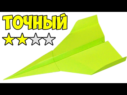Как сделать самолет из бумаги который далеко и долго летает. Точный