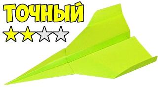 видео Как сделать самолёт из бумаги