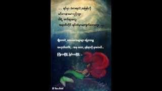ႏုလုံးသားအရင္းအႏွီး ( Nalonetar A Yin A Nee) - Irene Zin Mar Myint