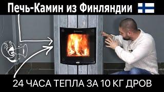 видео Печь дровяная для отопления дома