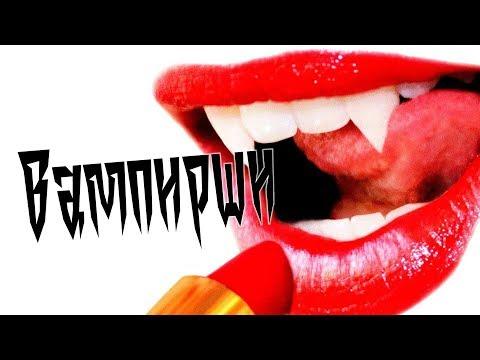 Вампирши / Vamps (2011) / Ужасы, Мелодрама, Комедия / Кино про вампиров