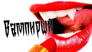 Вампирши / Vamps (2011) / Ужасы, Мелодрама, Комедия
