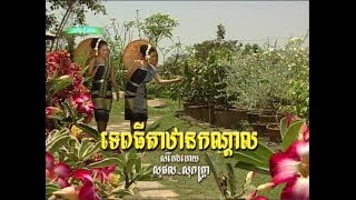 Tep Thida Than Kondal (Male, Vocal Only)