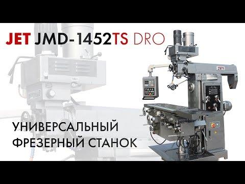 JET JMD-1452TS DRO УНИВЕРСАЛЬНЫЙ ФРЕЗЕРНЫЙ СТАНОК | ОБЗОР + ТЕСТ