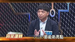 【時來運轉】新預告篇 第8集 豪華性能PHEV│ISUZU台北合眾汽車