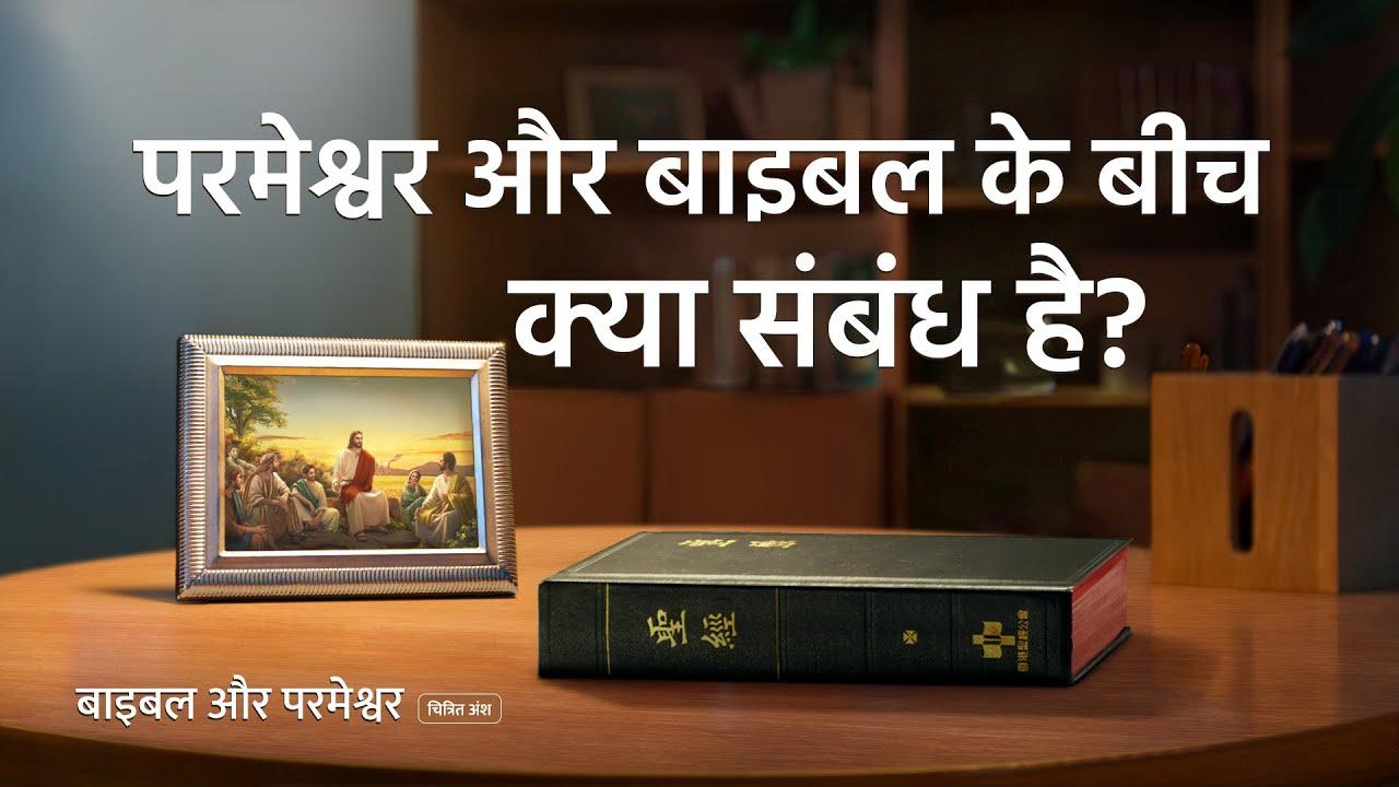 """Hindi Christian Movie """"बाइबल और परमेश्वर"""" अंश 4 : परमेश्वर और बाइबल के बीच क्या संबंध है?"""