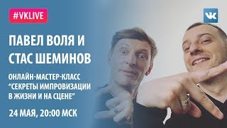 Павел Воля и Станислав Шеминов. Секреты импровизации в жизни и на сцене