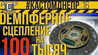 ДЕМПФЕРНОЕ СЦЕПЛЕНИЕ ОТ АВТО НА ОППОЗИТ #КастомДнепр: 16 серия