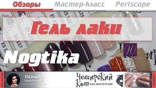 видео Лаки для ногтей Nogtika I и Nogtika II