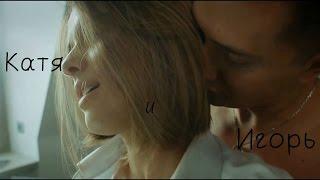 Игорь и Катя - Crazy in Love