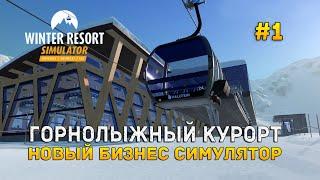 Горнолыжный курорт Новый бизнес Симулятор Winter Resort Simulator 1 Первый Взгляд