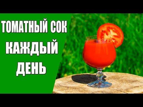 6 Причин - Начать Пить ТОМАТНЫЙ СОК Уже Сегодня!