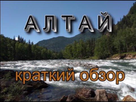 Алтай (Что можно