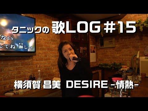 タニックの歌LOG#15 横須賀昌美 DESIRE -情熱-