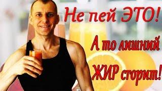 видео Что необходимо знать о фруктовом соке. Пить или не пить?