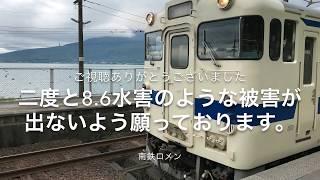 8.6水害の現場となった竜ヶ水駅の今