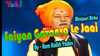 Saiyan Gavanva Le Jaai   Bhojpuri Birha   by Ram Kailash Yadav