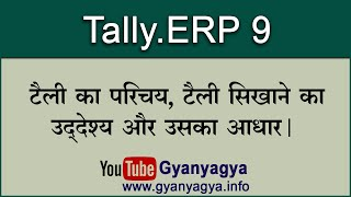 Tally.ERP 9 in Hindi ( Introduction of Tally, Objective & Base of Teaching Tally ) Part 1