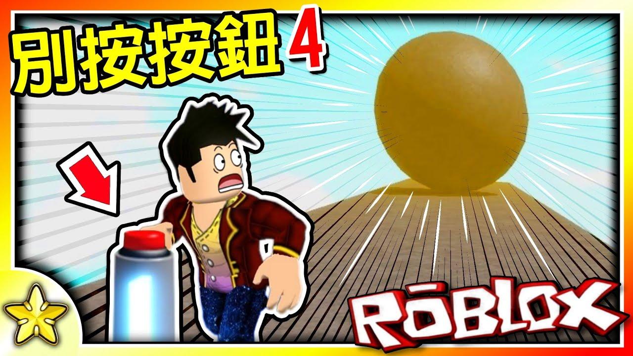 【Roblox 模擬遊戲】讓人意外的突發事件接連發生!你還是會選擇按下這個按鈕嗎!?Don't Press The Button 4 (別按按鈕4)!|全字幕【至尊星】