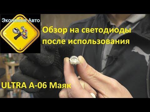 Светодиоды Маяк в габариты, обзор после экспуатации и новые светодиоды SHO ME