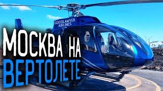 МОСКВА С ВЕРТОЛЁТА / Влог Юриста