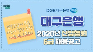 2020 DGB대구은행 신입행원 채용 자소서 항목 분석