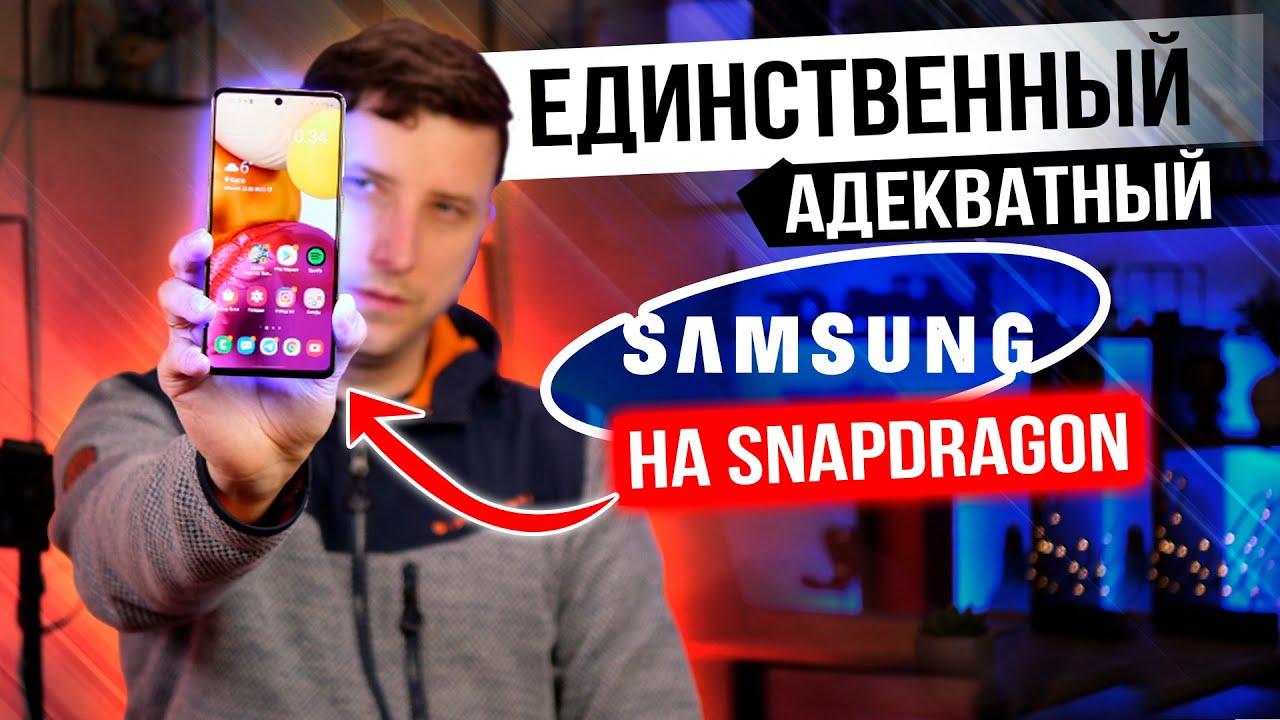 Samsung A71 - купил и ужаснулся!