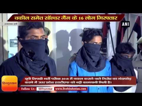 Uttar Pradesh News II UP police busts cheating racket in