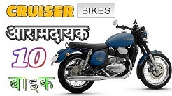 Top 10 Cruiser Bikes In India | Engine | Power [Explain In Hindi]
