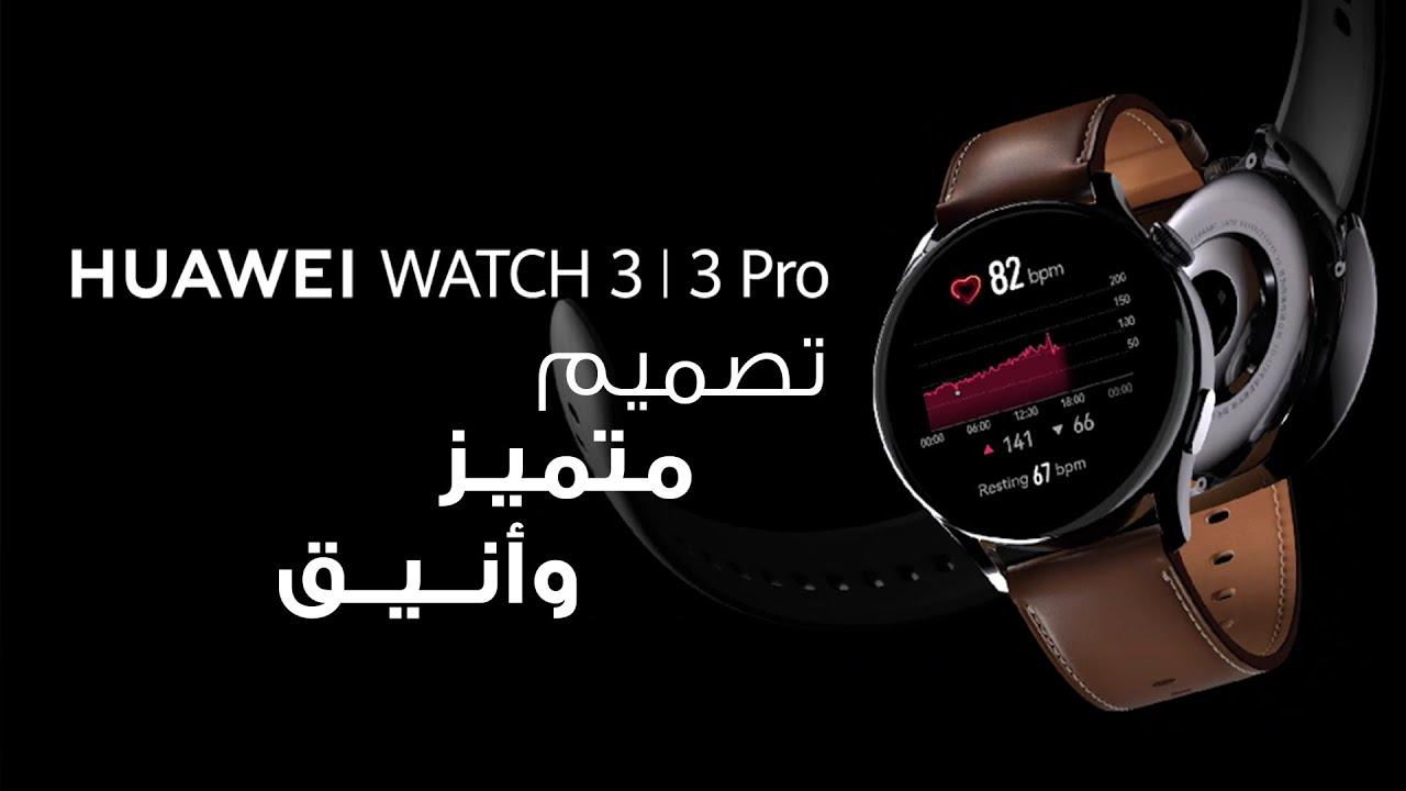 HUAWEI WATCH 3 | 3 Pro | تصميم متميز وأنيق