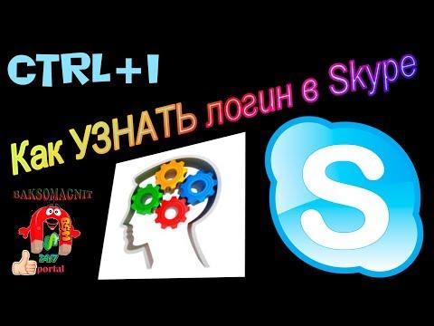 Как узнать свой логин в скайп